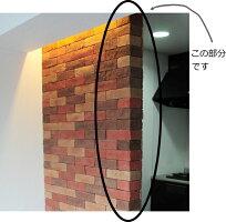 角用・コーナー・隅用・古レンガ調・ブリックタイル・レンガタイル・壁用・外壁用