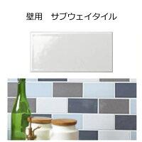 キッチンタイル(ニューヨーク・カフェ風)磁器タイル(内床壁用、玄関