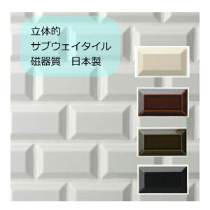 Mountain folds Zoids Small mouth flat porcelain mini subway tiles Showa retro, antique three-dimensional Japanese-style building materials. Recommended for repair / DIY remodeling of inner wall (entrance / living / store wall) and outer wall (entrance / gate / fence / warehouse).