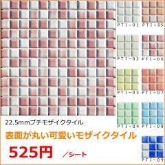 25角 プチ モザイクタイル 窯変ミックス 1シート(144粒)単位の販売です。(白・ピンク・肌・...