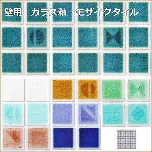 25角 ガラス貫入釉 壁用モザイクタイル シート販売です。内壁、内床(浴室・キッチン カウン...