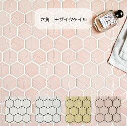 六角モザイクタイルシートハニカムタイルヘキサグレイズ磁器全4色。和風。トイレ・玄関・浴室(風呂)洗面所のDIYリフォームにOK。艶と色の濃い和風タイル。壁インテリア建材・日本製・美濃焼・耐凍害モザイクタイル
