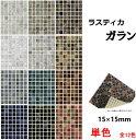 ラスティカ ガラン 15角モザイクタイル シート 磁器 アンテイーク 大理石調、単色 全12色。キッチン カウンター お風呂 浴室 浴槽 床 壁 洗面台 玄関 テーブル トイレをDIYでリフォーム。耐熱の美濃焼インテリア建材です