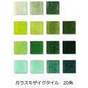 ガラスモザイクタイル シート販売 20角 緑色・グリーン系。床・壁(キッチン カウンター・テーブル・玄関・浴室等)のDIYリフォームに。ヴェネチアンガラス・ステンドグラス風のデザインアートにも使えるキラキラ輝くかわいいモザイクです。