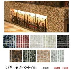 【雅】23角モザイクタイル大理石調ブライト色磁器タイル