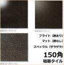 150角 タイル モノトーン 1枚単位の販売 黒色(ブラック)磁器質(...