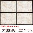 タイル 内装壁用 白ベージュ 茶ムラアリ 陶器質  200x150角 大理石調
