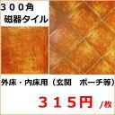 300角 磁器タイル ザラザラ外床・ツルツル内床用 2種類 ローマ(南欧・テラコッタ風)赤茶色。(玄関 ポーチ・ベランダ・ガーデニング・エントランスのDIYリフォームにお勧め)お庭の敷石にも