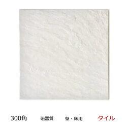 砂岩調300角タイル磁器質無釉白色内外床・壁用ファインスレート1枚単位の販売です295x295x8mmmm浴室(お風呂)、洗面所など水回りや、玄関・ベランダ・トイレのリフォームなどにも。ガーデニング、床、壁内装・外装どちらにもOK激安30cm