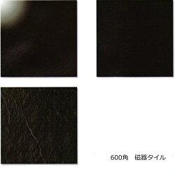磨き磁器タイル/300X600角/黒