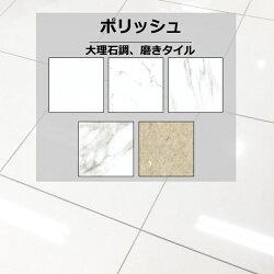 磨き磁器タイル壁・内床用/300角/マルフィル