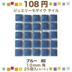 100円タイル(税込108円)10mm角モザイクタイル25粒入り(シート)ブルー(8E)