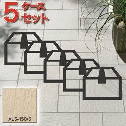 タイル(5ケース) アレス 150mm角平 ALS-150/5 玄関床 屋外床 / LIXIL INAX 外装床タイル