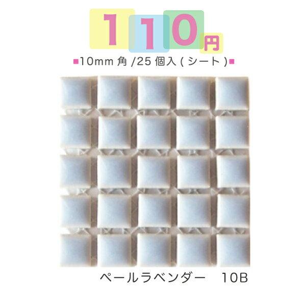 100円タイル(税込110円)10mm角モザイクタイル25粒入り(シート)ペールラベンダー(10B)