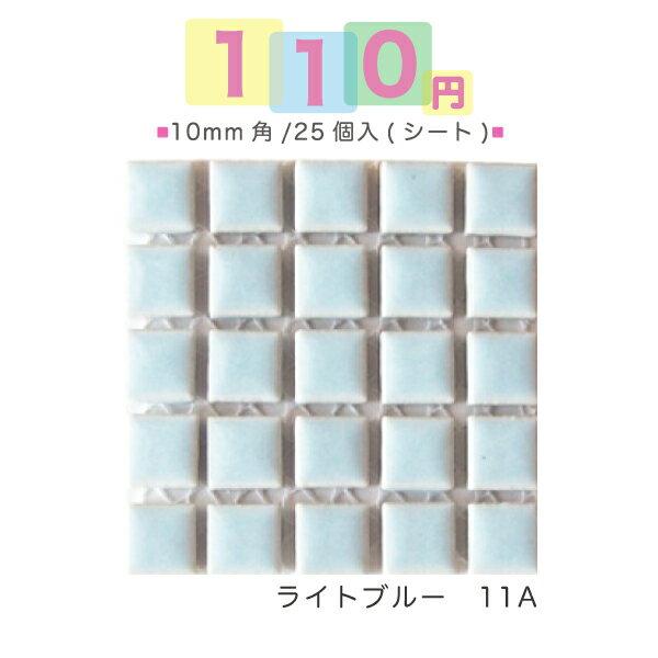 100円タイル(税込110円)10mm角モザイクタイル25粒入り(シート)ライトブルー(11A)