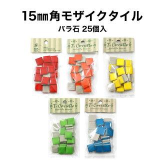 作為馬賽瓷磚15mm角玫瑰花石頭25個裝喜愛的馬賽瓷磚[含小袋子的/雜貨/室內裝飾/照片架子/藝術馬賽克/DIY/瓷磚/廚房/馬賽瓷磚/廚房]