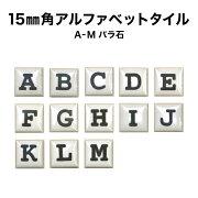 アルファベット モザイク イニシャル プレート クラフト オリジナル キッチン テーブル