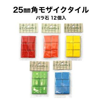 馬賽瓷磚25mm角玫瑰花石頭12個裝喜愛的馬賽瓷磚[含小袋子的/雜貨/室內裝飾/照片架子/藝術馬賽克/DIY/馬賽克/瓷磚/廚房/馬賽瓷磚/廚房]
