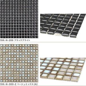 19mm角施釉ブライトモザイクタイル(窯変)タイルの表面が見えて施工しやすい裏ネット張り14×14列のシートモザイクタイルキッチンカウンターテーブルに最適ですモザイクタイルタイルインテリアキッチン洗面所DIYリフォーム