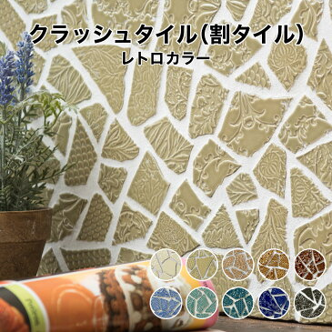 割りタイル(割りモザイクタイル)レトロカラー レリーフ 約30×30cm クラッシュタイル 施釉ピザ窯 床 門 塀 のアクセントに最適