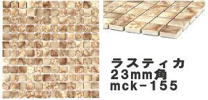 ラスティカモザイコ23mm角ラスティック(1シート309mm×309mm×厚さ7mm)モザイクタイルキッチンやテーブル作成用に最適なモザイクタイルですモザイクタイルタイルインテリアキッチン洗面所DIYリフォーム