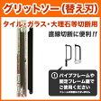 タイル・ガラス・大理石等切断用 グリットソー 1本入 直線切断に便利