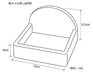 新タイル流し台ガーデンシンク円形グリーン0102懐かしくてレトロお洒落手作りタイル流し台シンクですガーデニングDIYエクステリア用品としても最適です昭和レトタイル流し台老人ホームなどにも大好評です