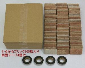 軽量レンガタイルかるかるブリックSサイズ(ミニサイズ)MB-2ミドルブラウン100枚入両面テープ付DIYリフォームキズ隠し壁ブルックリンカフェ風