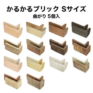 軽量レンガかるかるブリックSサイズ(ミニサイズ)コーナー5個入サイズ約4.5×9.5cm受注生産品※両面テープは付属しておりませんインテリアDIYタイルキッチンリフォームレンガ