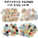 Mosaic-multimix_1