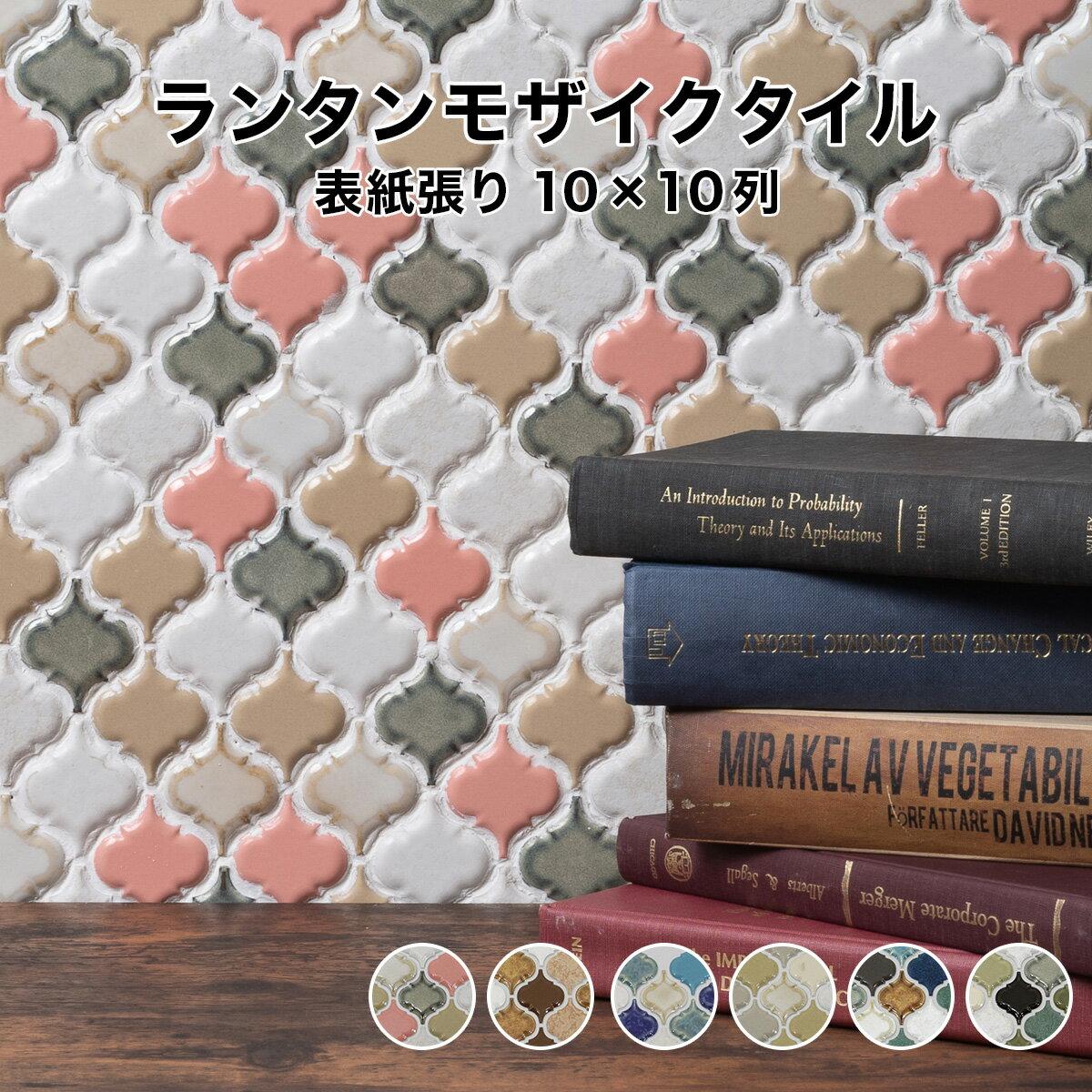 モザイクタイル ランタン ミックス 全6色 10列×10列 シート状 表紙張り加工 日本製 キッチン 洗面所 テーブル カウンター 工作 壁 壁紙 北欧 レトロ カフェ コラベル DIY リフォーム