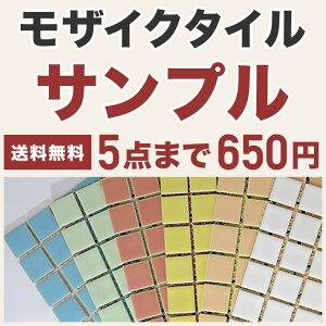 タイルサンプル5種類まで【モザイクタイルかるかるブリック】色や形で迷ったらまずはサンプル請求を!