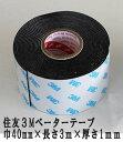Tape-4cm-3m-1mm_1