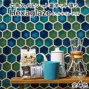 モザイクタイルシート 六角形タイルシート Hexaglaze(ヘキサグレイズ) 凹面 裏ネット張り[日本製]キッチン 洗面所 テーブル カウンター 工作 壁 壁紙 北欧 レトロ カフェ ハニカム DIY リフォーム