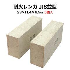 耐火レンガ JIS並形 1ケース(6個入)【送料込※関東〜関西地区】ピザ窯やバーベキュー炉など…