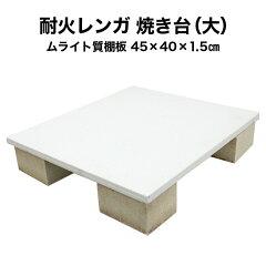 耐火レンガ焼き台(ムライト質棚板) A-2N 大ピザ釜、バーベキューなどの作成に最適!サイズ約…