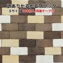 【訳あり】かるかるブリックミニサイズ WK-MB-5141 100枚入り両面テープ付サイズ約9.5cm×4.5cm×1cm両面テープ施工用在庫なくなり次第終了