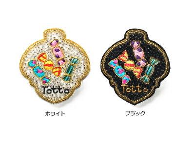 「黒柳徹子×田川啓二」キャンディのブローチ