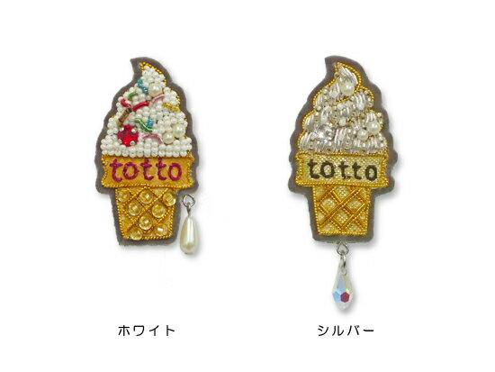 トットちゃんのソフトクリームブローチ
