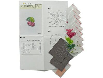ビーズ刺繍のブローチキットチェリー