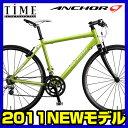【2011年モデル】ブリヂストン アンカースポーツ FA900(700×28C/18段変速付)【ロードバイク...