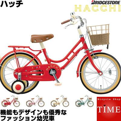 【2012-2013年モデル】ブリヂストンデザインナンバー1幼児自転車ハッチ16HACCI16(16インチ)HC162【機能もデザインも優秀な16型ファッション幼児車!】