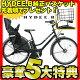 【2012年モデル】【6.6Ah】【整備士が自転車の組立整備をして発...