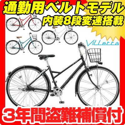ブリヂストンVN78BTVillettaビレッタコンフォート27型8段変速自転車通勤に最適仕様ブリジストンシティサイクル27インチ