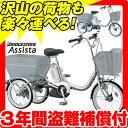 【12.8Ah】【整備士が自転車の組立整備をして発送します】ブリヂストン 電動三輪車 新型アシス...