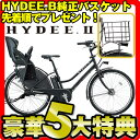 【5月〜6月頃入荷予定】3人乗り対応モデル ブリヂストン ハイディII HYDEE.II ハイディツー ハイディ2 HY684C バスケット無料プレゼント 防犯登録 傷害保険 長期保証 3年盗難補償
