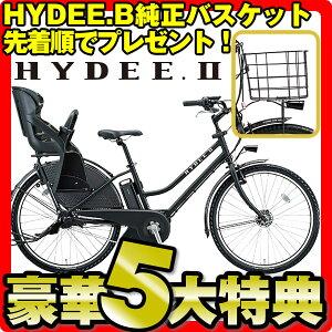 【2015年モデル】【8.7Ah】【整備士が自転車の組立整備をして発送します】HYDEE2 HYDEEII ※一...