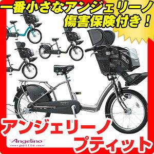 2015ブリヂストン アンジェリーノプティット Angelino petite AG20-5 3人乗り対応 ブリジストン 自転車 シティサイクル 20インチ 3段変速 AG205 20型 子供乗せ自転車 子供乗せ専用自転車 3人乗り自転車 アンジェリーナプティット