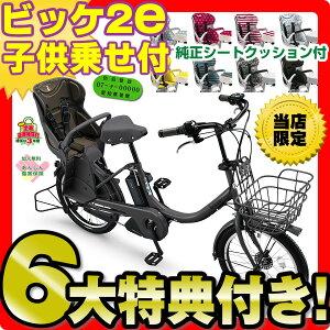 【2015年モデル】【8.7Ah】【整備士が自転車の組立整備をして発送します】【豪華6大特典付き】...