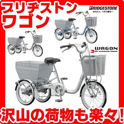 ブリヂストン大人用三輪車ブリヂストンワゴンBW10前18インチ/後16インチ変速なしブリジストンワゴン三輪自転車【合計20kgの荷物を積載可能!荷物を運びやすい三輪車】